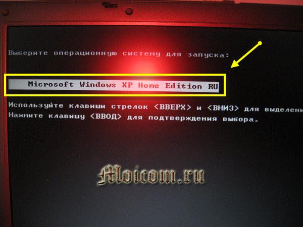 Безопасный режим - выбор операционной системы