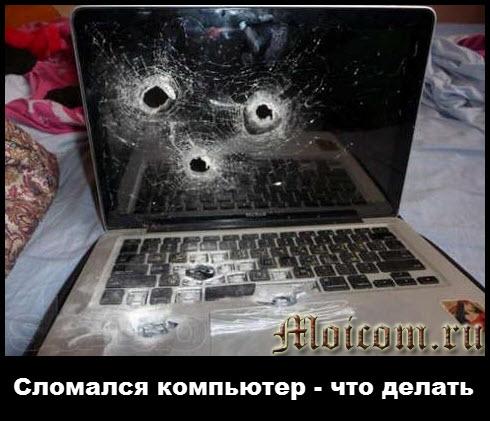 Сломался компьютер - что делать