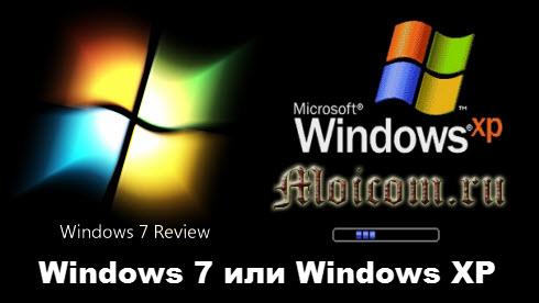 Windows 7 или Windows XP