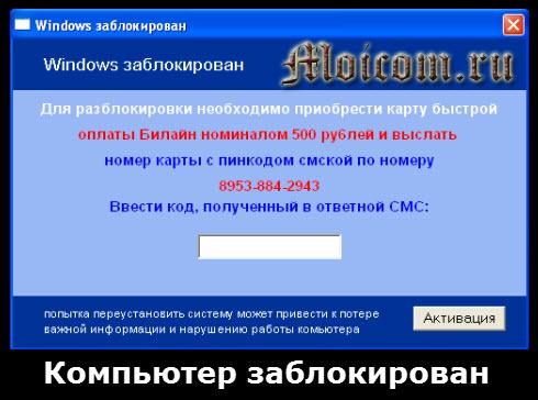 Компьютер заблокирован - введите код