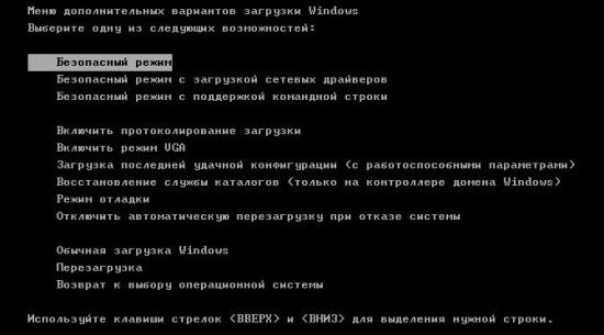 Как взломать пароль на компьютере - Безопасный режим