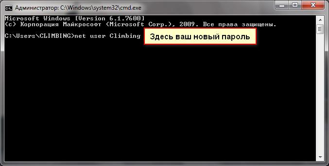 Net user Climbing новый пароль