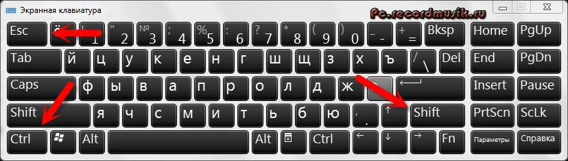 Как сделать кнопку shift