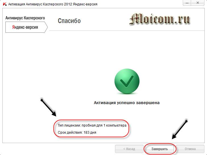 Касперский яндекс версия. Бесплатный антивирус Блог Дмитрия Сергеева