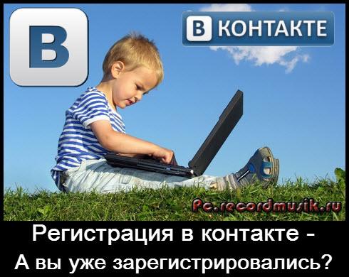 Регистрация в контакте - инструкция плюс видео
