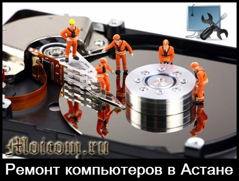 Ремонт компьютеров в Астане