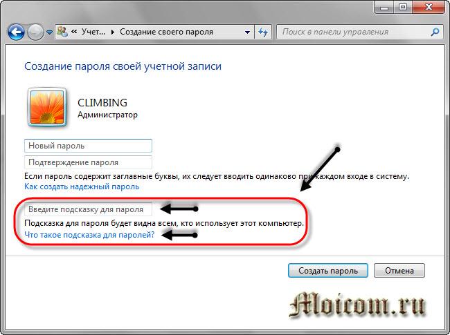 Как создать пароль на компьютере windows 7 - Uinzone.ru