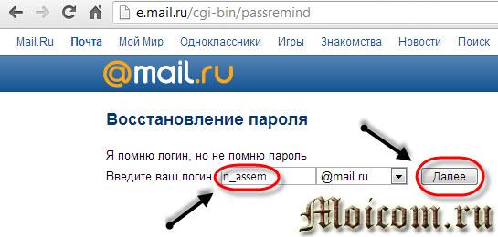 как восстановить пароль на майл.ру - фото 6