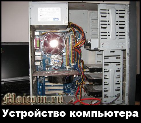 Устройство компьютера часть первая