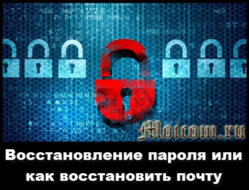 Восстановление пароля или как восстановить почту