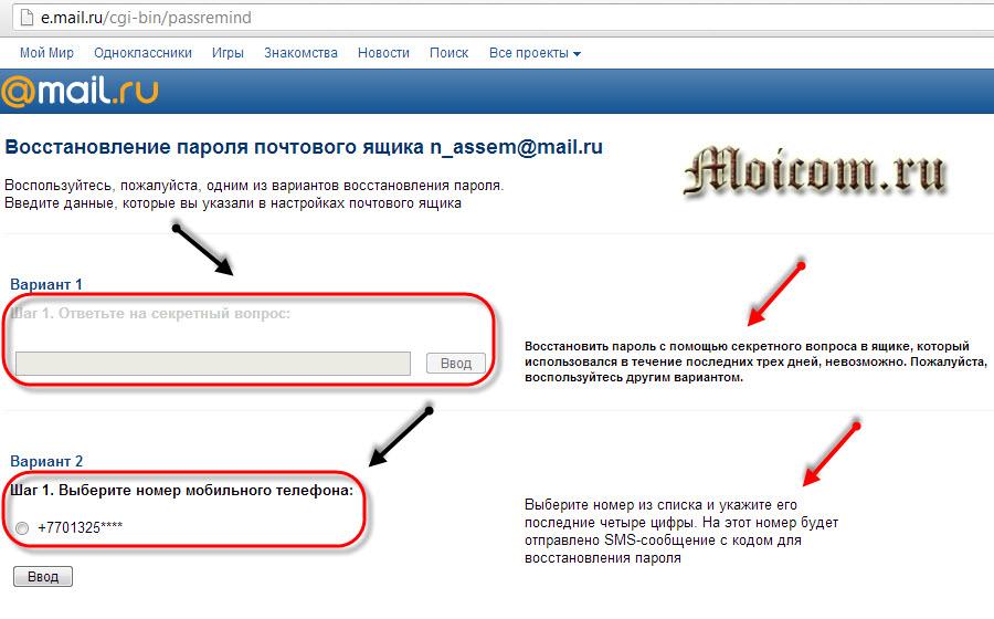 как восстановить пароль на майл.ру - фото 2