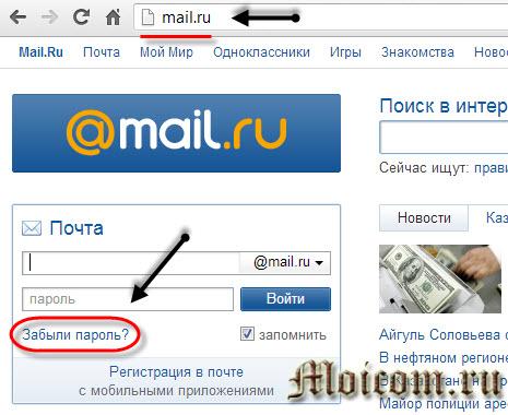 как восстановить пароль на майл.ру - фото 3