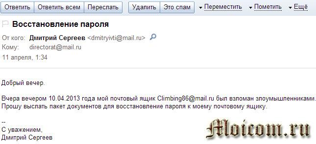 Как взломать почтовый ящик как взломать электронный ящик gmail.