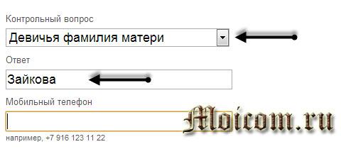 Электронная почта яндекс - контрольный ответ