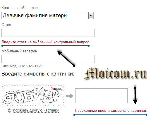 Электронная почта яндекс - ошибки заполнения