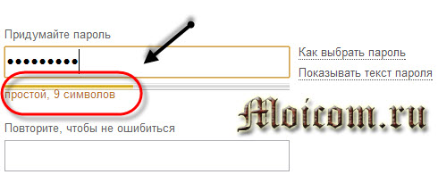 Электронная почта яндекс - простой пароль