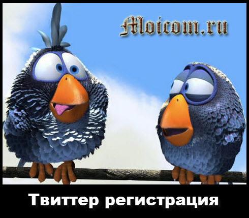 Твиттер регистрация