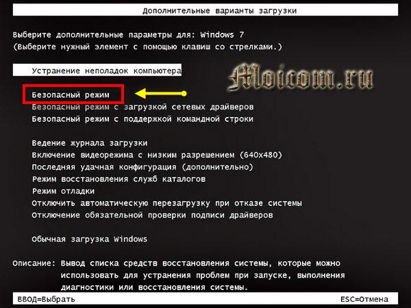Точка восстановления Windows 7 - безопасный режим