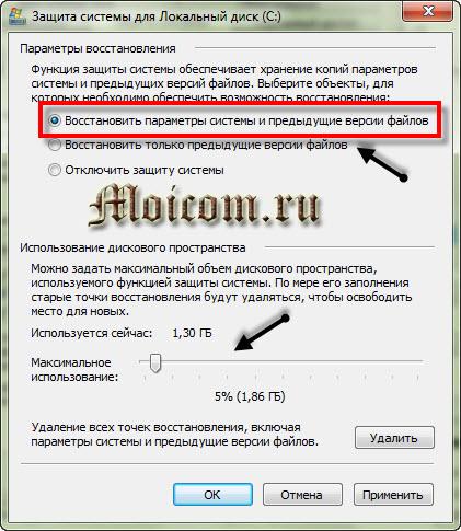 Точка восстановления Windows 7 - использование пространства