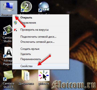 Точка восстановления Windows 7 - мой компьютер, свойства