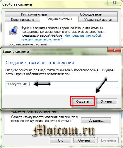 Точка восстановления Windows 7 - описание