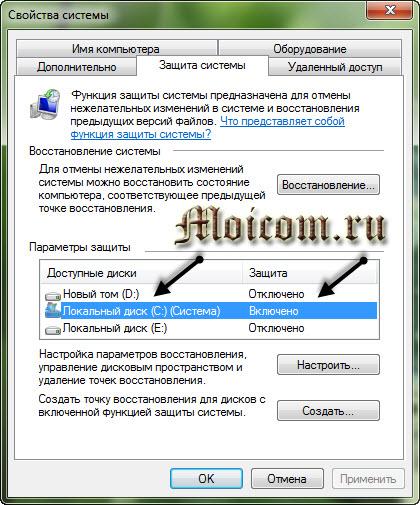 Точка восстановления Windows 7 - параметры защиты