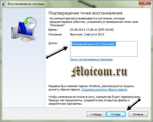 Точка восстановления Windows 7 - подтверждение восстановления