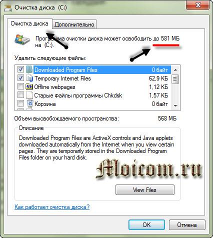Точка восстановления Windows 7 - программа очистки
