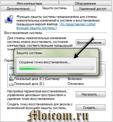 Точка восстановления Windows 7 - создание точки восстановления