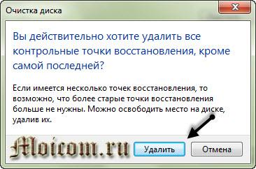 Точка восстановления Windows 7 - удалить контрольные точки