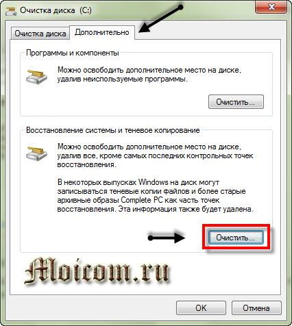 Точка восстановления Windows 7 - удаляем контрольные точки