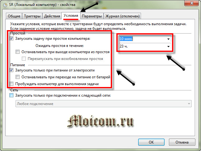 Точка восстановления Windows 7 - условия