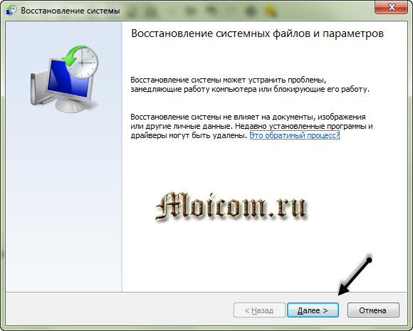 Точка восстановления Windows 7 - восстановление файлов