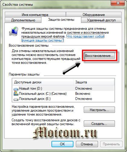 Точка восстановления Windows 7 - восстановление...