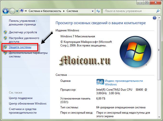 Точка восстановления Windows 7 - защита системы