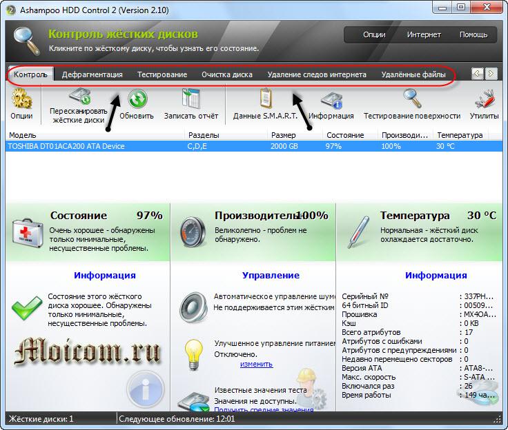 Проверка жесткого диска - Ashampoo HDD Control 2, консоль