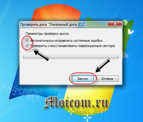 Проверка жесткого диска - параметры проверки
