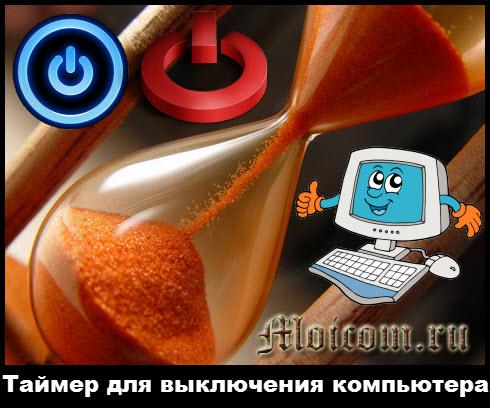 Таймер для выключения компьютера