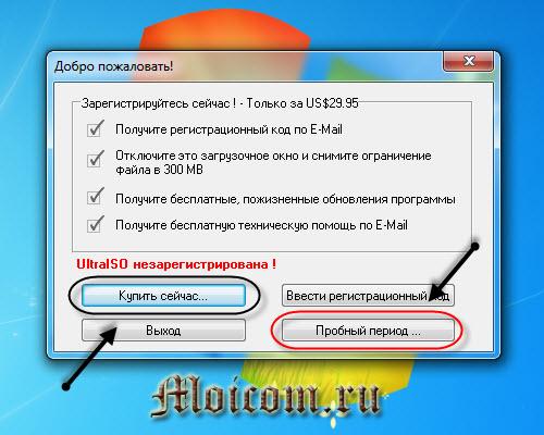 Программа для сотворения iso вида на российском