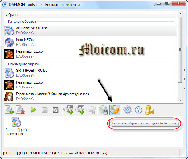 как записать образ на диск daemon tools