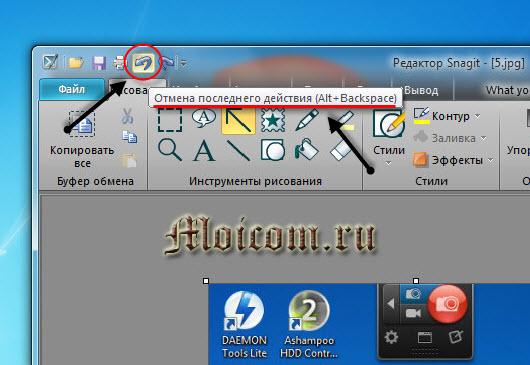 Как сделать скрин экрана - Snagit, отмена действия