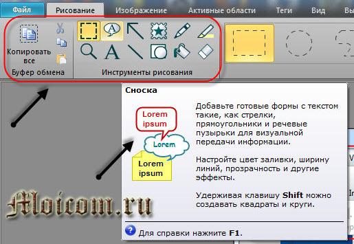 Как сделать скрин экрана - Snagit, вкладка рисования, сноска
