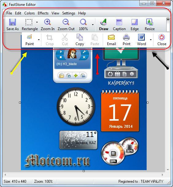 Сделать скриншот сайта - FastStone Capture, панель редактирования