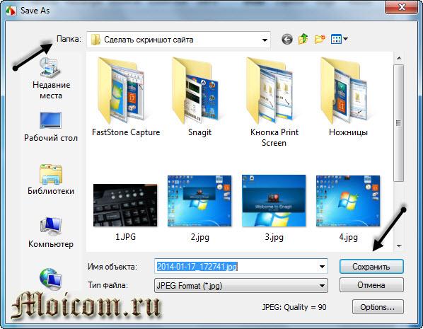 Сделать скриншот сайта - FastStone Capture, папка сохранения