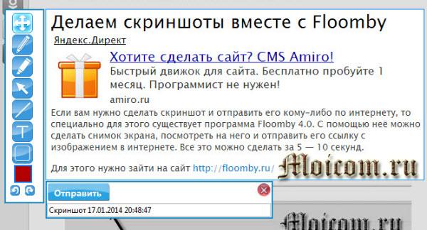 Сделать скриншот сайта - Floomby, снимок