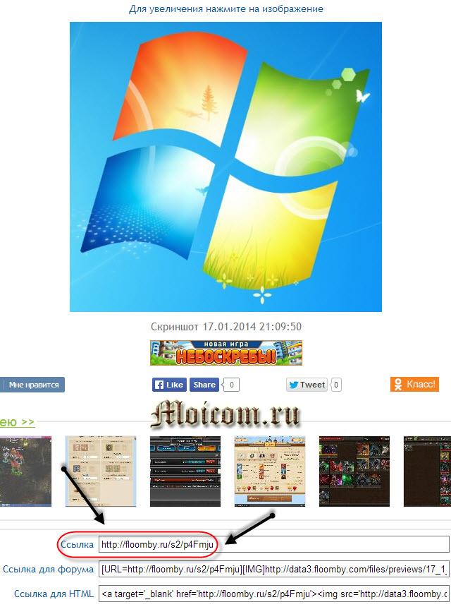 Сделать скриншот сайта - Floomby, ссылка на изображение