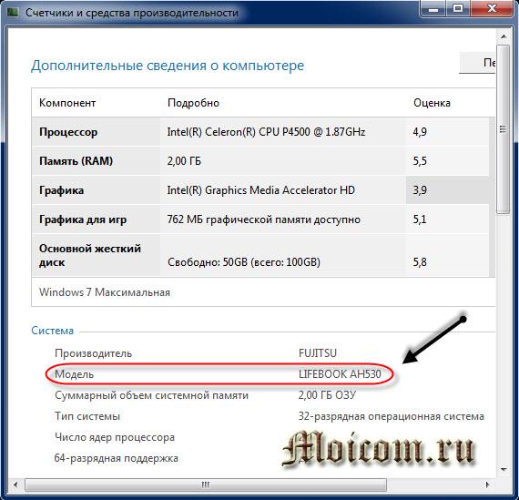определить параметры компьютера онлайн - фото 10