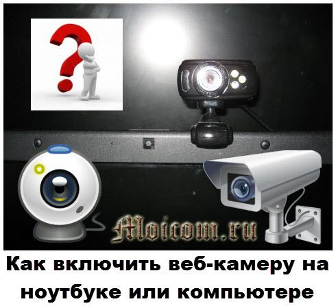 Как включить веб-камеру на ноутбуке или компьютере