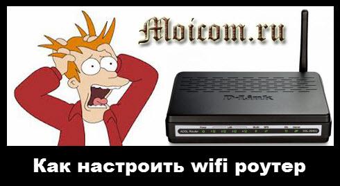 Как настроить wifi роутер D-Link DSL-2640U