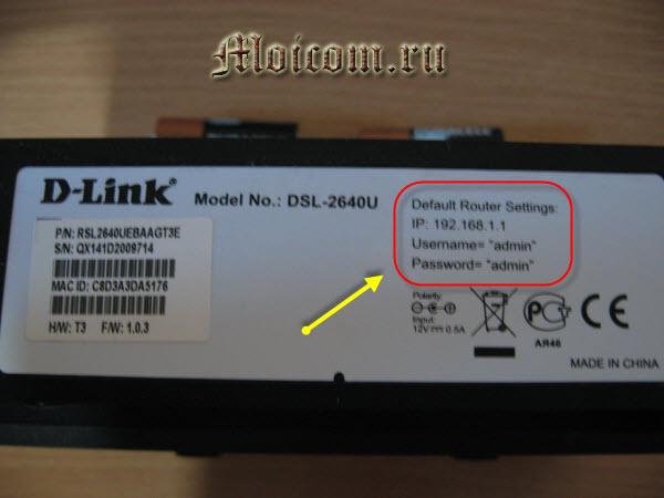 Как настроить wifi роутер - конфигурация модема